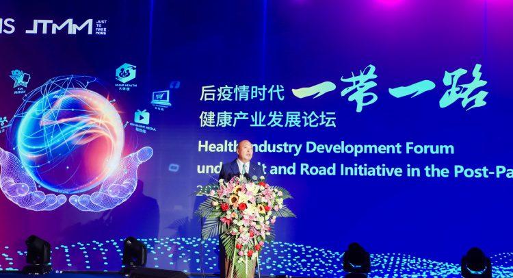 Tiens Group Hosts Belt & Road Health Industry Development Forum
